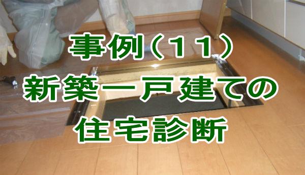 事例(11)新築一戸建て(木造在来工法)の住宅診断(ホームインスペクション)