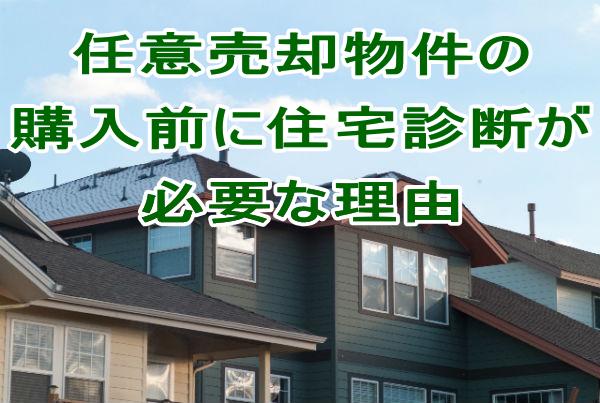 任意売却物件の購入前に住宅診断(ホームインスペクション)が必要な理由