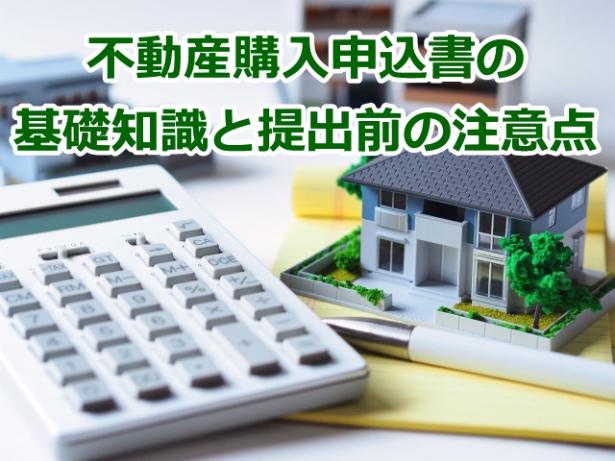 不動産購入申込書の基礎知識と提出前の注意点