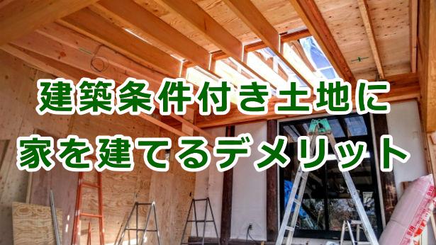 建築条件付き土地に家を建てるデメリット