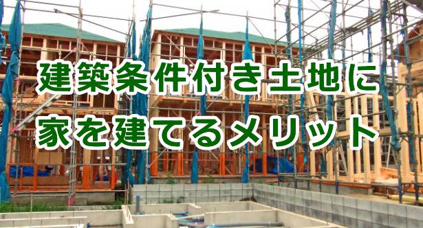 建築条件付き土地に家を建てるメリット