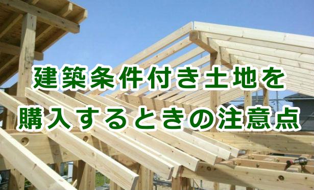建築条件付き土地を購入するときの注意点
