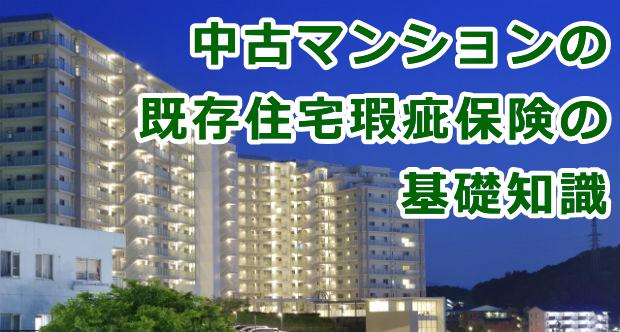 中古マンションの既存住宅瑕疵保険の基礎知識