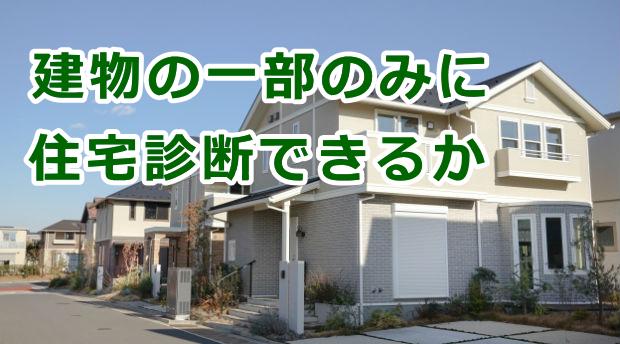 建物の一部に住宅診断(ホームインスペクション)