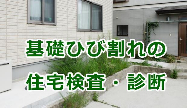 基礎ひび割れの住宅検査