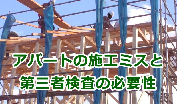 新築収益用アパート物件の施工ミスの多さと第三者検査の必要性