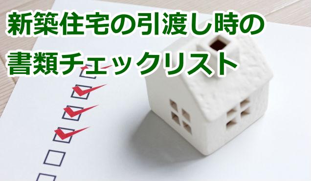 新築住宅の引渡し時の書類チェックリスト