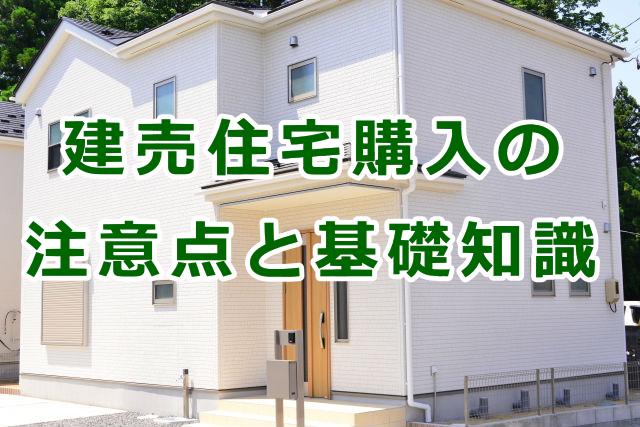 建売住宅購入の注意点と基礎知識