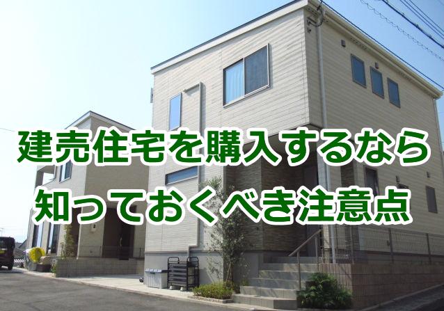建売住宅を購入するときの注意点