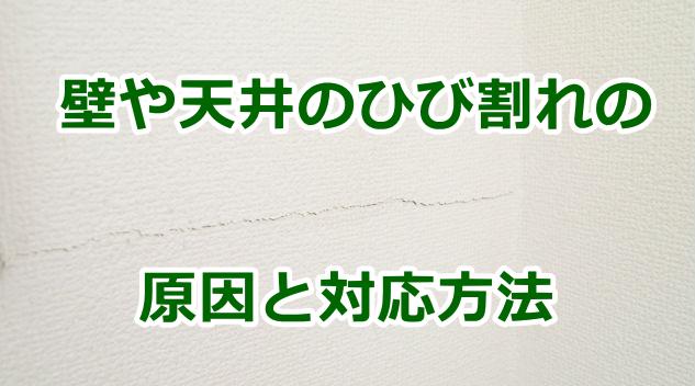 室内の壁や天井のひび割れ(クロスの裂け)の原因と対応方法