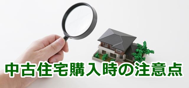 建物状況調査に関する中古住宅購入時の注意点