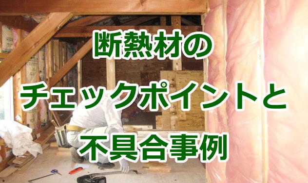 一戸建て住宅の断熱材のチェックポイントと不具合事例