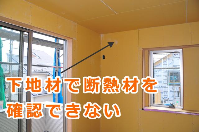 外壁の断熱材を確認できない