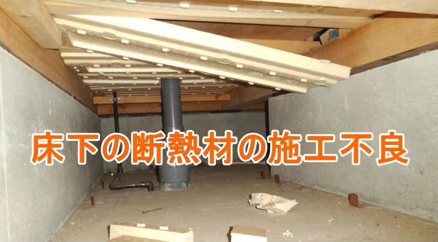 床下の断熱材の施工不良