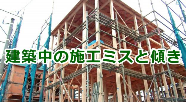 建築中の施工ミスと傾き