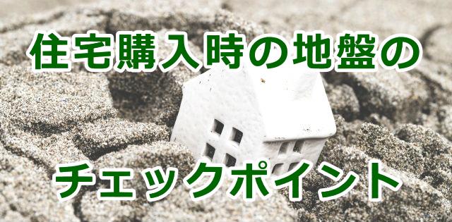 住宅購入時に地盤が心配・不安なときのチェックポイント