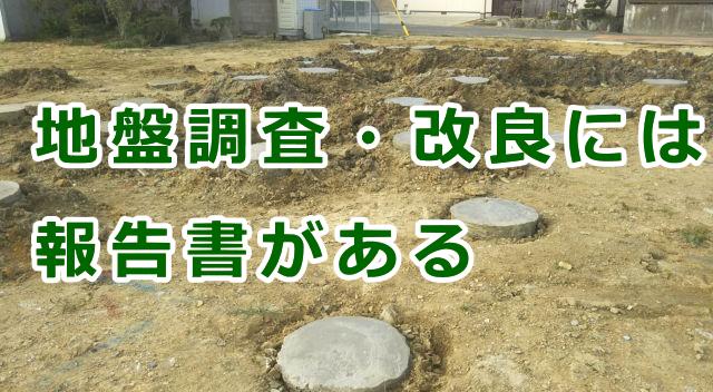 地盤調査・改良工事の報告書がある