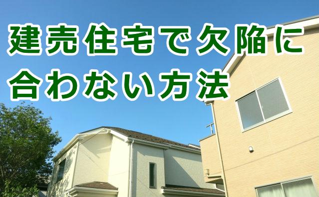 建売住宅で欠陥に合わない方法