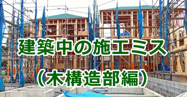 建築中に見つかった施工ミス(木構造部編)