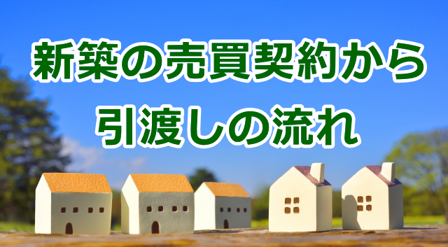 新築住宅の売買契約から引渡しの流れ