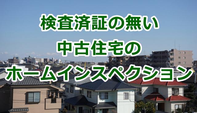 検査済証の無い中古住宅のホームインスペクション