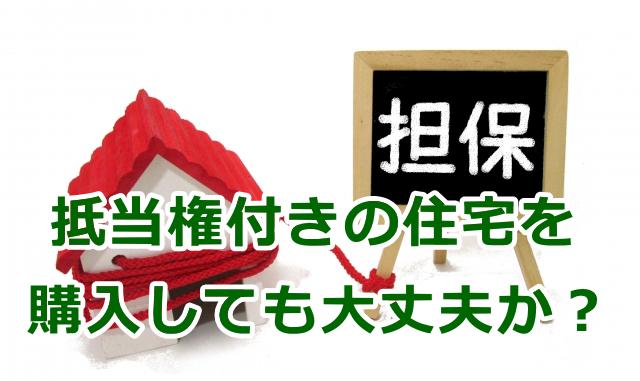 抵当権付きの住宅を購入しても大丈夫か?