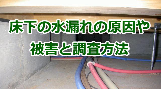 床下の水漏れの原因や被害と調査方法