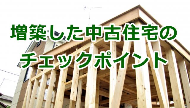 増築した中古住宅のチェックポイント