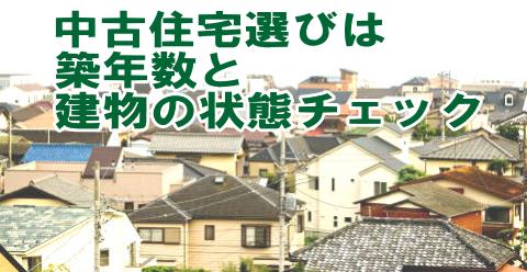 中古住宅選びは築年数と建物状態