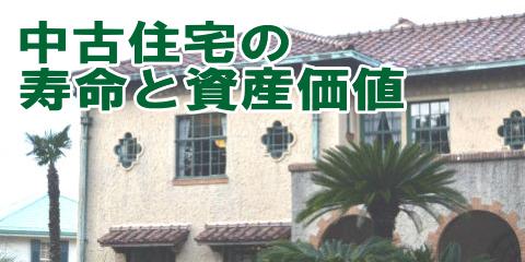 中古住宅の寿命と資産価値