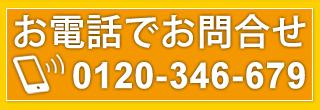 0120-346-679