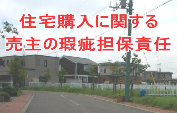 住宅購入に関する売主の瑕疵担保責任
