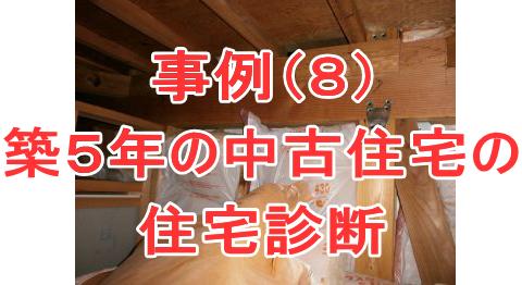 事例(8)築5年の中古住宅のホームインスペクション(住宅診断)