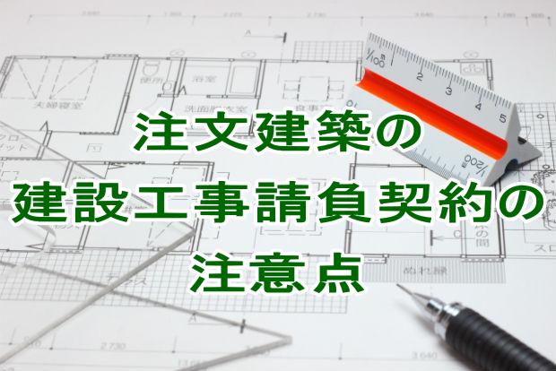 注文建築の建設工事請負契約の注意点