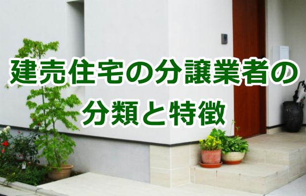 建売住宅の分譲業者の分類と特徴
