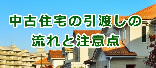 中古住宅の購入・引渡しの流れと注意点
