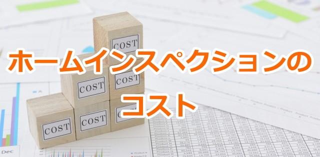 ホームインスペクションのコスト