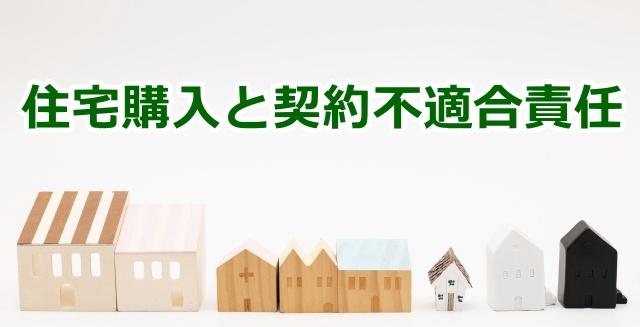 住宅購入と契約不適合責任