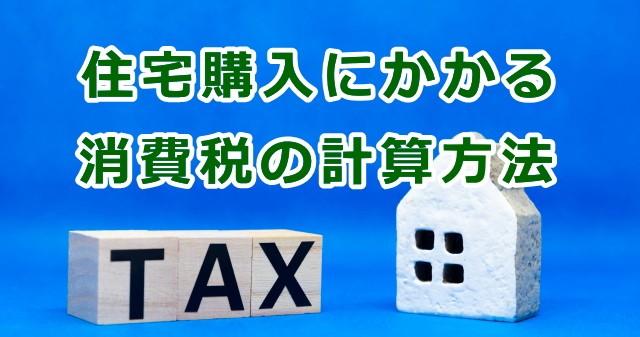 住宅購入にかかる消費税の計算方法
