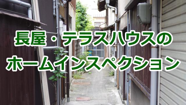 長屋・テラスハウス・連棟住宅のホームインスペクション
