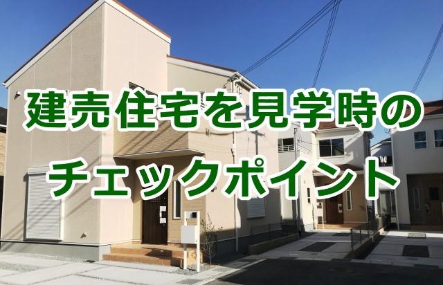 建売住宅を見学時のチェックポイント