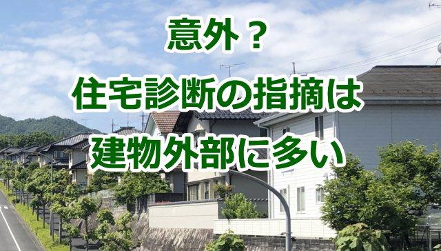 ホームインスペクション(住宅診断)の指摘は建物外部に多い