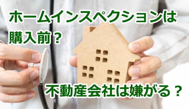 ホームインスペクションを購入前におすすめする理由