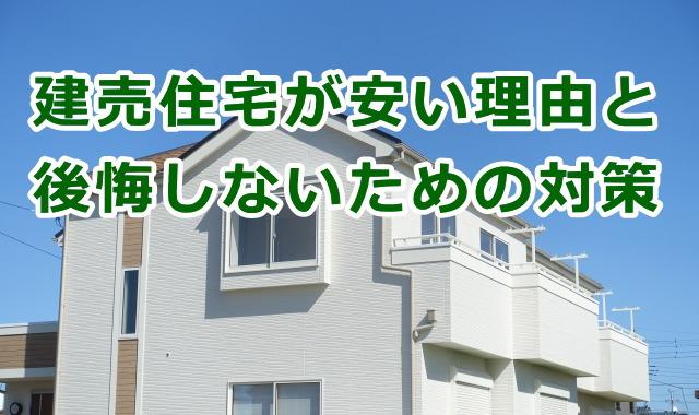建売住宅が安い理由と後悔しないための対策