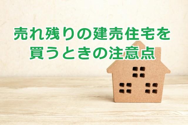 売れ残りの建売住宅を買う時の注意点